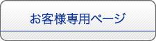 ボタン_お客様専用ページ